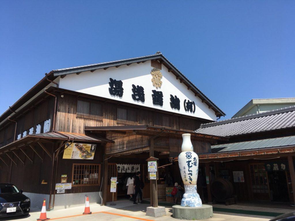 湯川醤油/外観