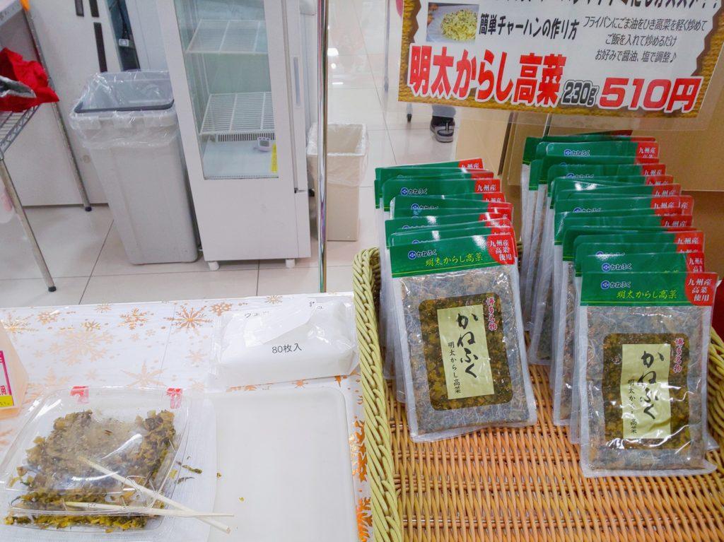 めんたいパーク三田/高菜