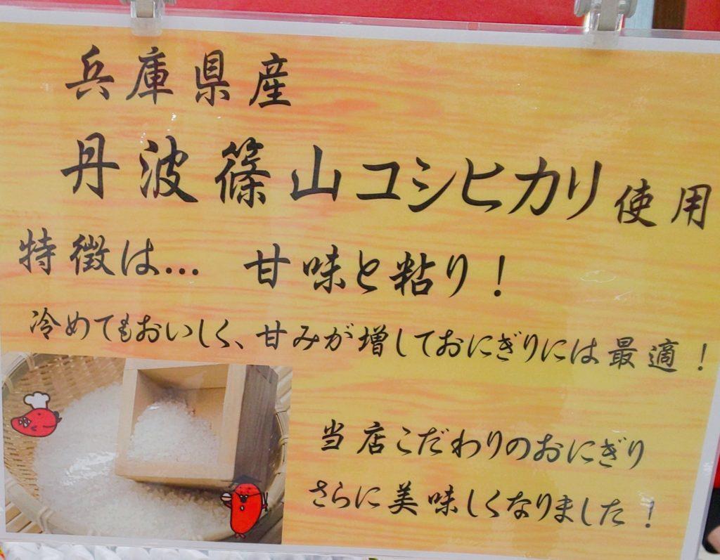 めんたいパーク三田/お米