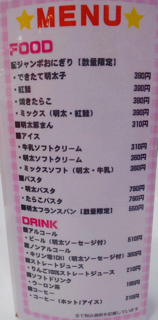 めんたいパーク三田/メニュー
