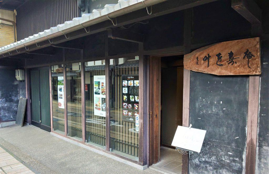 カフェ叶匠寿庵/外観