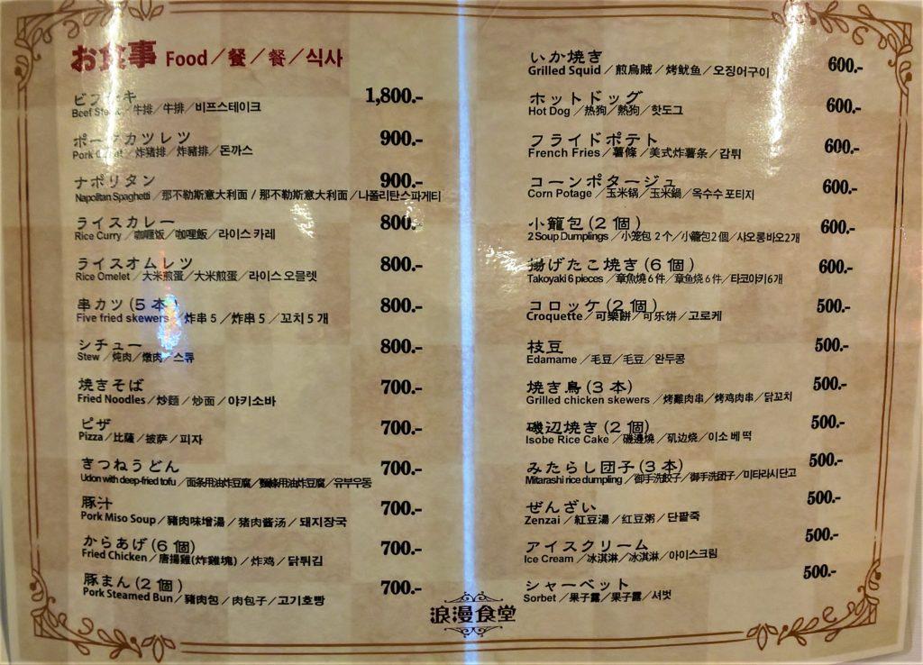 大阪城イルミナージュ/浪漫食堂/メニュー