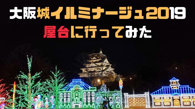 大阪城イルミナージュ209屋台に行ってみた