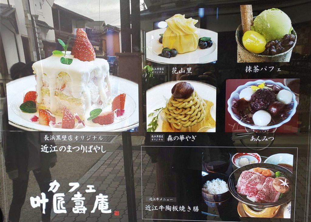 カフェ叶匠寿庵/メニュー