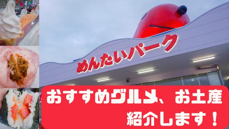めんたいパーク三田/ 明太子/ランチ