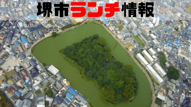 堺市ランチ情報