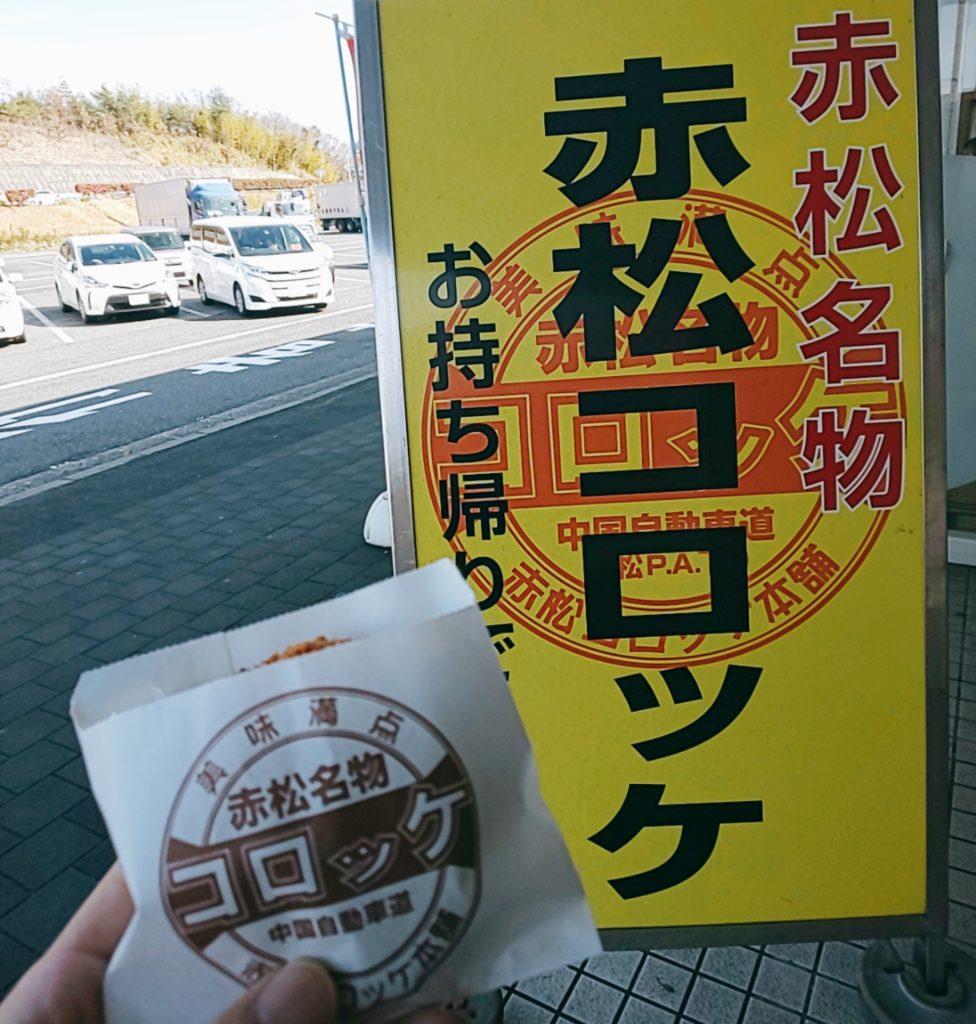 赤松パーキングエリアの赤松コロッケ