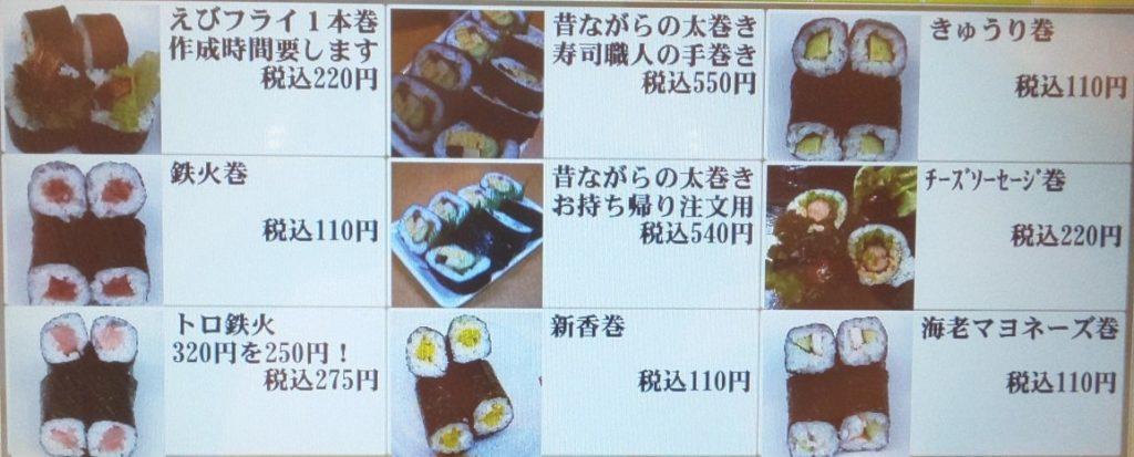 堺市の回転すしバリューの巻き寿司メニュー