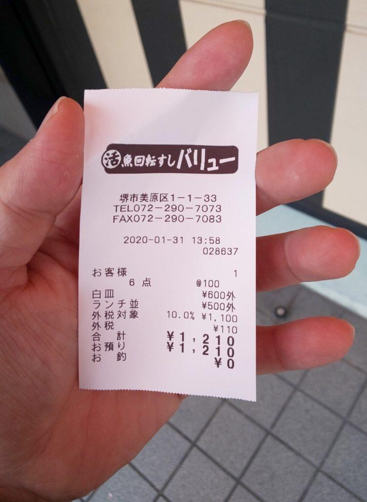堺市の回転すしバリューの値段