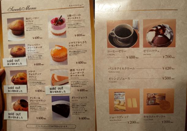 コーヒーロードのスイーツメニュー