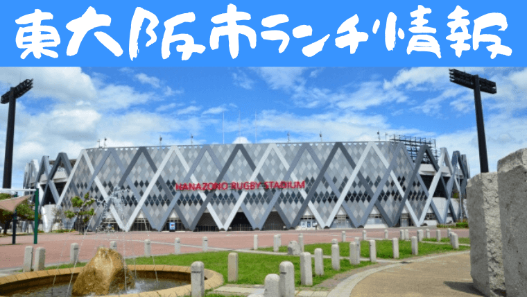 東大阪市のランチ情報