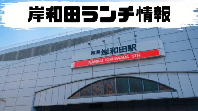 岸和田ランチ情報