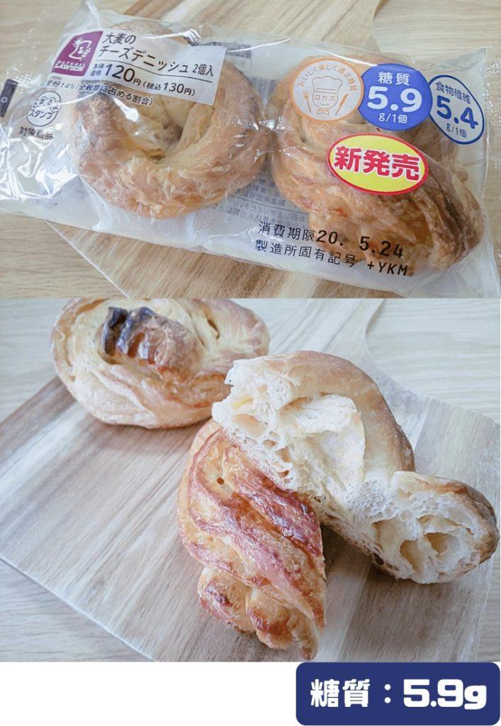 ローソン/大麦のチーズデニッシュ