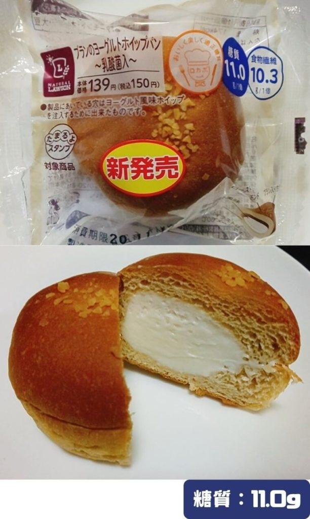 ローソンのブランのヨーグルトホイップパン