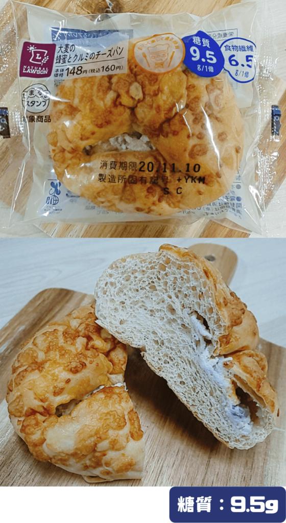 ローソンの大麦の蜂蜜とクルミのチーズパン