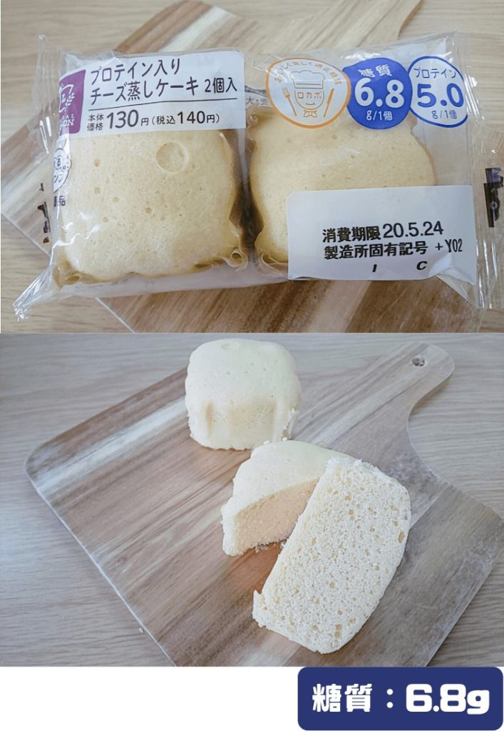 ローソン/プロテイン入りチーズ蒸しケーキ