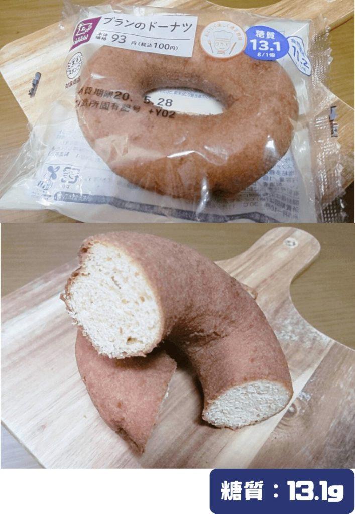 ローソン/ブランのドーナツ
