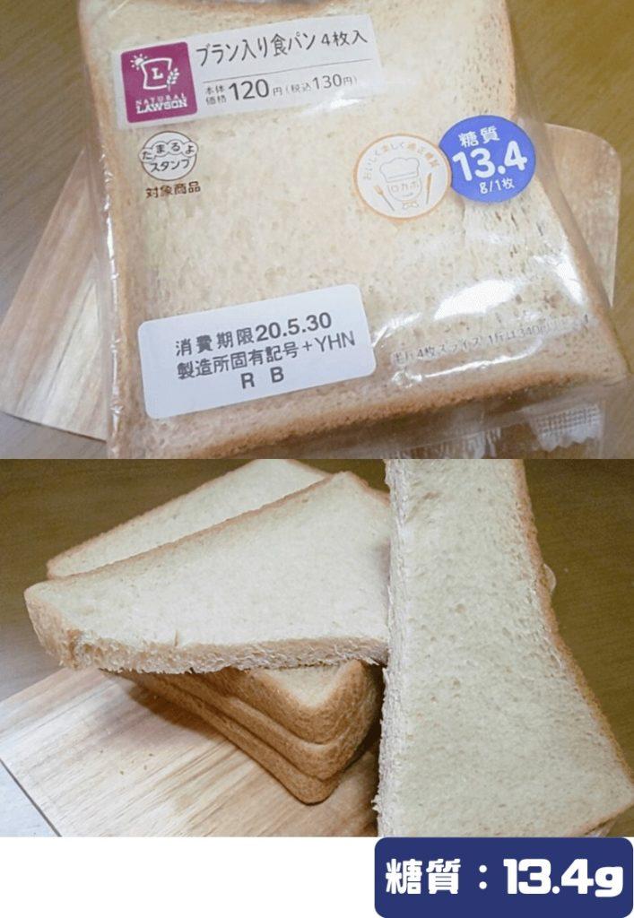 ローソン/ブラン入り食パン