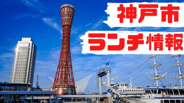 神戸のランチ