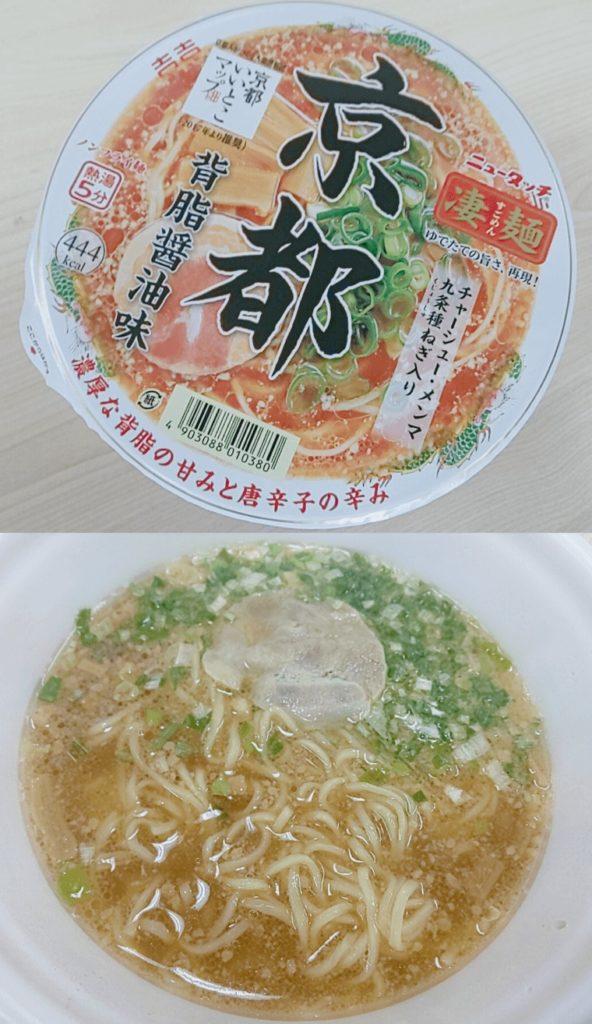 ニュータッチのインスタント京都ラーメン