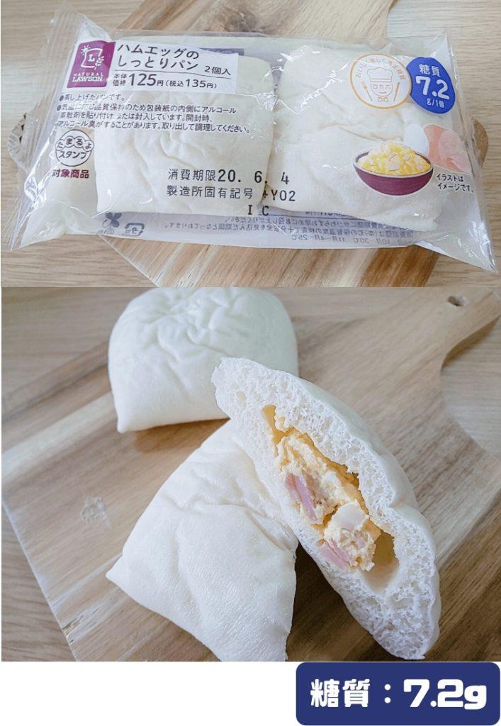 ローソン/ハムエッグのしっとりパン