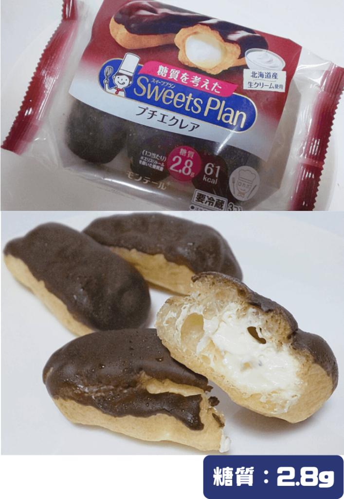糖質を考えたプチエクレア