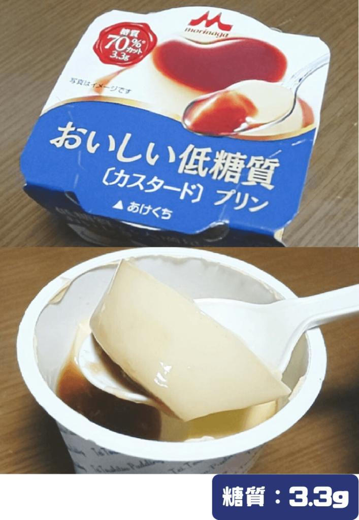 美味しい低糖質プリン