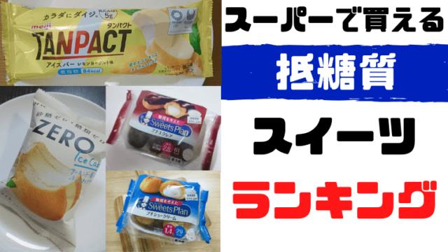 スーパーで買える低糖質スイーツランキング