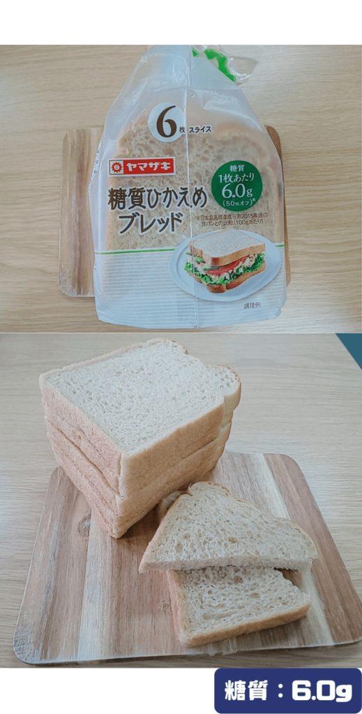 ヤマザキの糖質ひかえめブレッド食パン