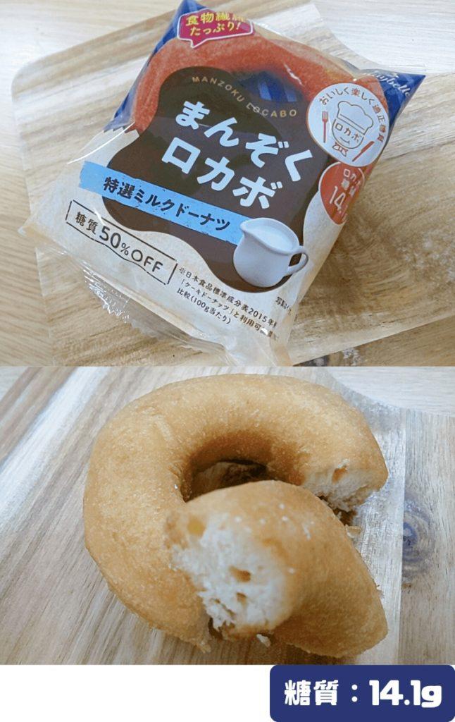 特選ミルクドーナツ