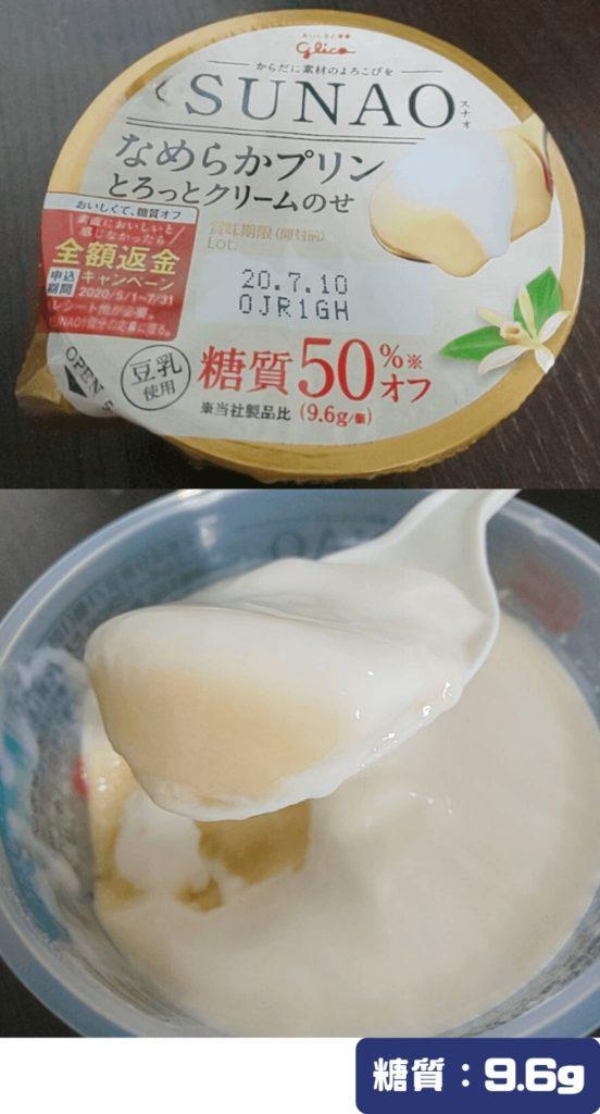 SUNAOの低糖質なめらかプリンとろっとクリームのせ