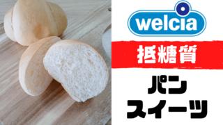 ウエルシア低糖質パン、スイーツ