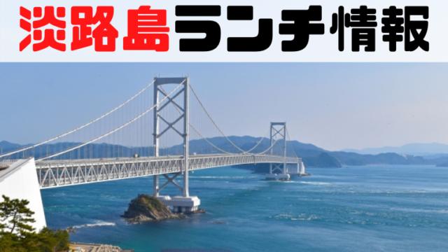 淡路島ランチ情報/食べ歩きにオススメなグルメを紹介します!