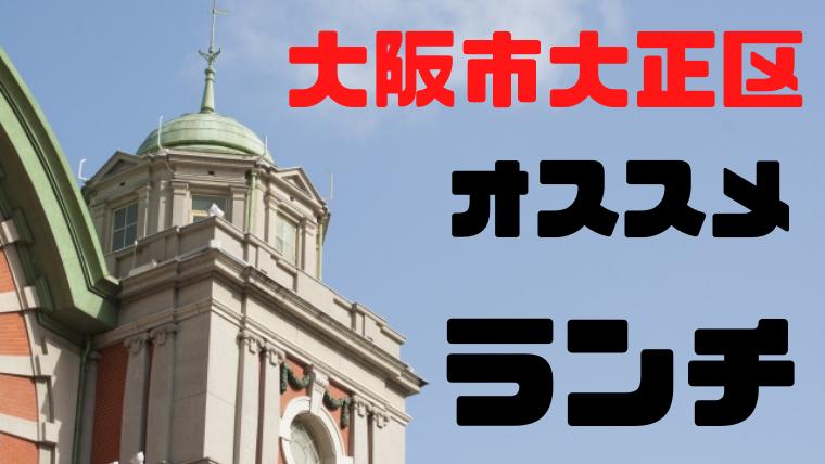 大阪市大正区のランチ情報!僕がオススメする安くておいしいお店一覧