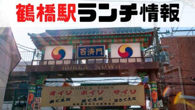 鶴橋駅ランチ情報!僕がオススメする安くておいしいお店一覧