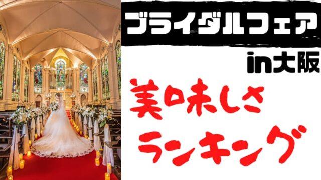 無料でランチ!大阪の結婚式場を美味しさだけでランキングしてみた